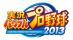 Real Powerful Pro Baseball 2013 [JP]