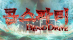 Corpse Party : Blood Drive [KR]