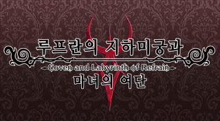 Coven and Labyrinth of Refrain [KR]