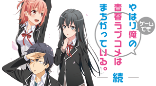 Yahari Game demo Ore no Seishun Love Kome wa machigatteiru Zoku [JP]