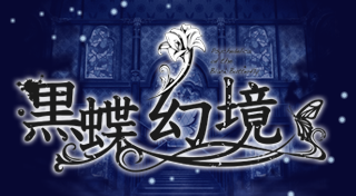 Psychedelica of the Black Butterfly [KR]