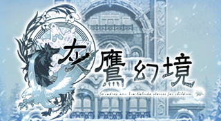 Psychedelica of the Ashen Hawk [KR]
