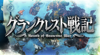 Record of Grancrest War [JP]