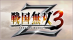 Samurai Warriors 3Z [JP]