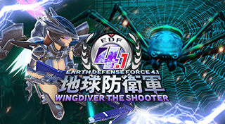 Earth Defense Force 4.1 : Wing Diver The Shooter [US]