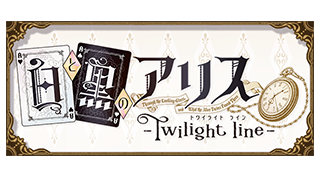 Shiro to Kuro no Alice - Twilight Line [JP]